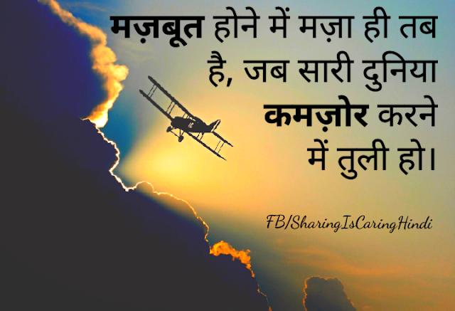 Sandeep Maheshwari Hindi Motivational Quotes on मज़बूत, कमज़ोर,