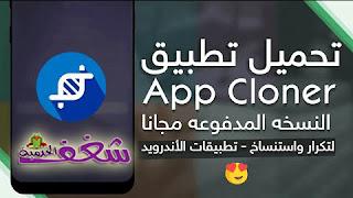 تنزيل تطبيق app cloner pro للاندرويد