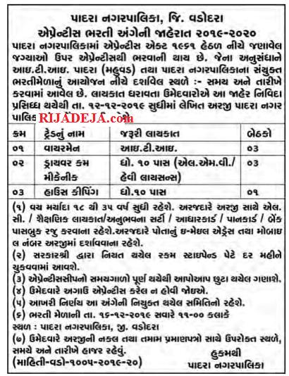 Parda Nagarpalika Apprentice Job