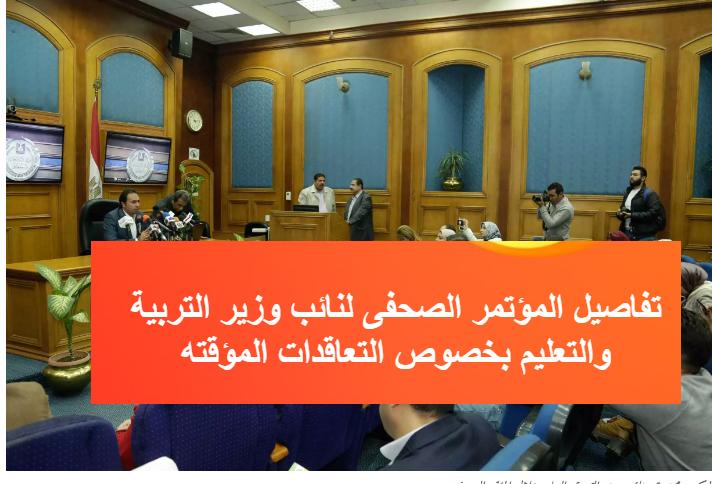 تفاصيل وملخص المؤتمر الصحفى لنائب وزير التربية والتعليم بخصوص مواعيد اختبارات العقود المؤقته