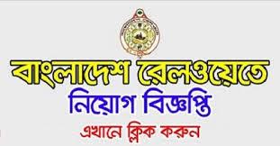 বাংলাদেশ রেলওয়ে নিয়োগ বিজ্ঞপ্তি ২০২১ - Bangladesh Railway Job Circular 2021 - সরকারি চাকরির খবর ২০২১