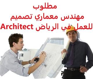 لدى مكتب استشارات هندسية  نوع الدوام : دوام كامل  المؤهل العلمي : مهندس معماري  الخبرة : خمس إلى سبع سنوات على الأقل من العمل في مكاتب هندسية بالسعودية أن يكون لديه الخبرة في العمل على البرامج archicad, autocad, 3ds max, lumion ، photoshop