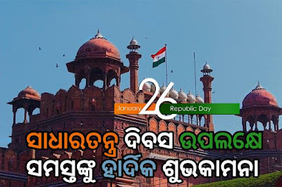 Republic day celebrations odia