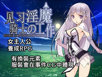 [H-GAME] Job of the Apprentice Succubus and Knight Cn
