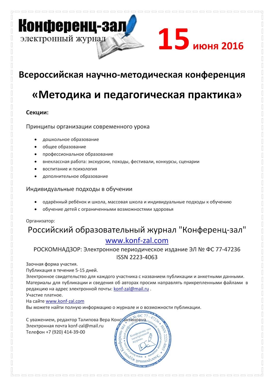 Научно педагогическая практика магистров отчет Магистры получили отчет магистранта по научно педагогической практике образец