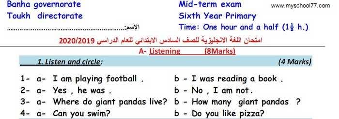 امتحان لغة انجليزية ساتة ابتدائى ترم ثانى 2020- موقع مدرستى