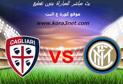 موعد مباراة انتر ميلان وكاليارى اليوم 14-1-2020 كاس ايطاليا