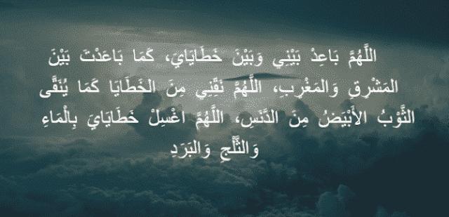 Bacaan Doa Iftitah Versi 2