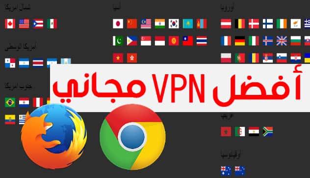 افضل Vpn مجانا للمتصفح كروم وفاير فوكس 2019 تغيير Ip