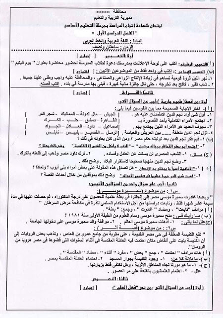 توقعات امتحان اللغة العربية للشهادة الاعدادية 2020/2021