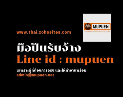 ซุ้มมือปืน Line id : mupuen|รับจ้าง ยิงคน กระทืบคน ตบคน ทั่วไทย