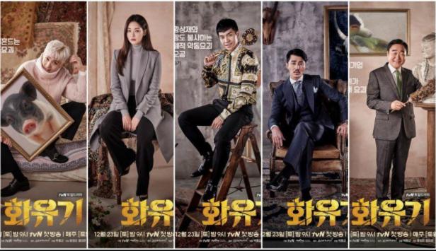 a korean odyssey blog yorum ve replikleri