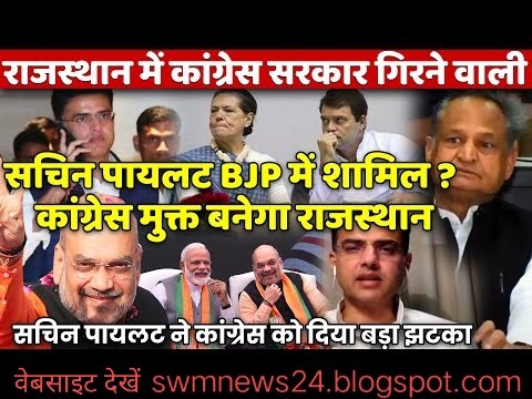 सचिन पायलेट ने अपने 50 सांसदों के साथ मिलकर थामी BJP की कमान  वेबसाइट देखें swmnews24.blogspot.com