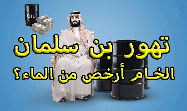 تعكس حرب أسعار النفط تهور بن سلمان وإهمال الاقتصاد السعودي