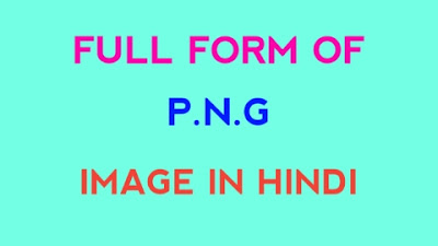 What is Full Form Of PNG Gas In Hindi | Full Form Of PNG Image क्या होता है?