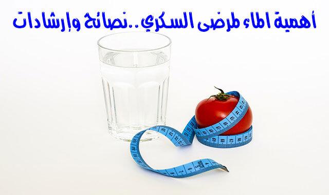 أهمية الماء لمرضى السكري..نصائح وإرشادات