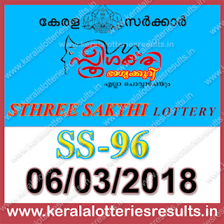 keralalotteriesresults.in, sthree sakthi today result : 6-3-2018 sthree sakthi lottery ss-96, kerala lottery result 6-3-2018, sthree sakthi lottery results, kerala lottery result today sthree sakthi, sthree sakthi lottery result, kerala lottery result sthree sakthi today, kerala lottery sthree sakthi today result, sthree sakthi kerala lottery result, sthree sakthi lottery ss 96 results 06-03-2018, sthree sakthi lottery ss-96, live sthree sakthi lottery ss-96, 6.3.2018, sthree sakthi lottery, kerala lottery today result sthree sakthi, sthree sakthi lottery (ss-96) 06/03/2018, today sthree sakthi lottery result, sthree sakthi lottery today result 6-3-2018, sthree sakthi lottery results today 6 3 2018, kerala lottery result 06.03.2018 sthree-sakthi lottery ss 96, sthree sakthi lottery, sthree sakthi lottery today result, sthree sakthi lottery result yesterday, sthreesakthi lottery ss-96, sthree sakthi lottery 06.03.2018 today kerala lottery result sthree sakthi, kerala lottery results today sthree sakthi, sthree sakthi lottery today, today lottery result sthree sakthi, sthree sakthi lottery result today, kerala lottery result live, kerala lottery bumper result, kerala lottery result yesterday, kerala lottery result today, kerala online lottery results, kerala lottery draw, kerala lottery results, kerala state lottery today, kerala lottare, kerala lottery result, lottery today, kerala lottery today draw result, kerala lottery online purchase, kerala lottery online buy, buy kerala lottery online, kerala lottery tomorrow prediction lucky winning guessing number, kerala lottery, kl result,  yesterday lottery results, lotteries results, keralalotteries, kerala lottery, keralalotteryresult, kerala lottery result, kerala lottery result live, kerala lottery today, kerala lottery result today, kerala lottery results today, today kerala lottery result