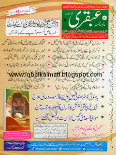 Ubqari January 2016 Download PDF