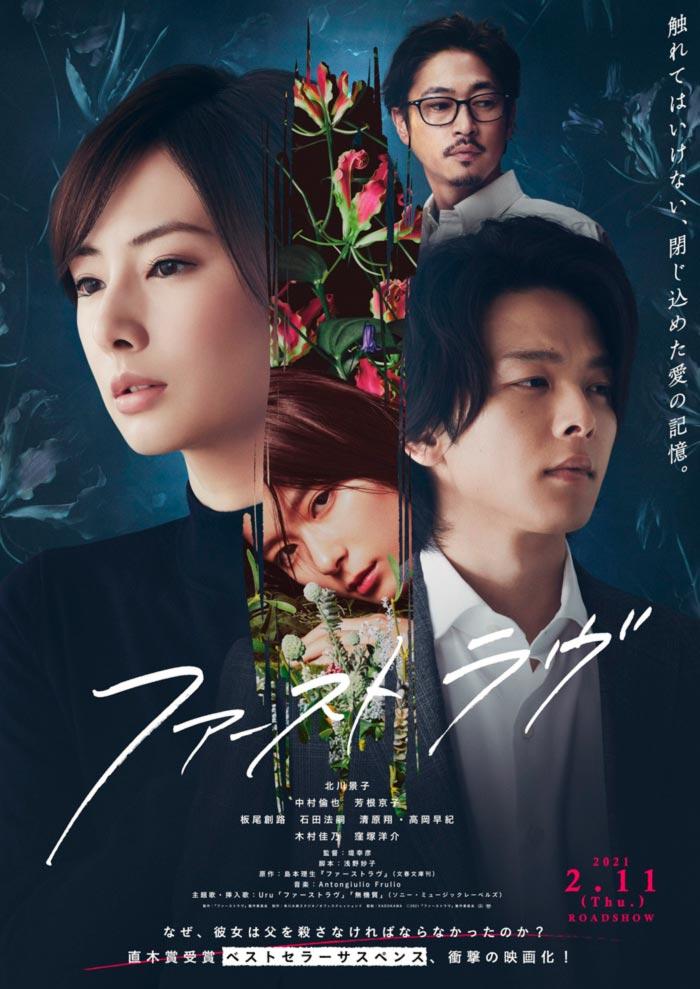 First Love (Fasuto Ravu) film - Yukihiko Tsutsumi - poster