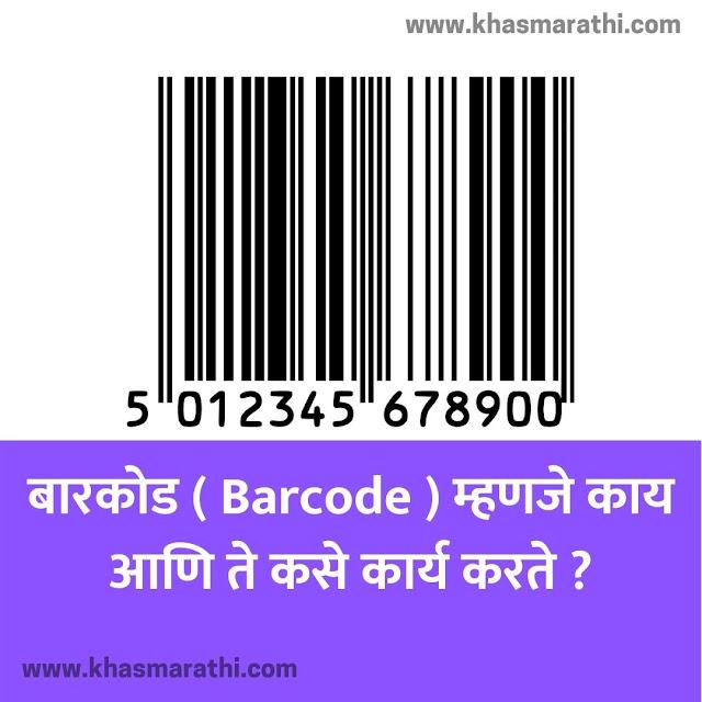 बारकोड ( Barcode ) म्हणजे काय आणि ते कसे कार्य करते ? || Infotainment