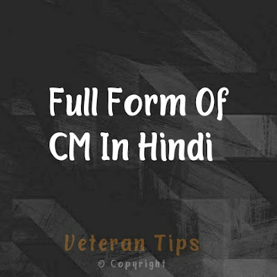 full form of CM ( full form of cm in hindi ), Meaning of CM ( CM ka matlab ), CM Eligibility