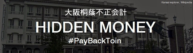 https://ja.takeotamashiro.com/p/paybacktoin.html