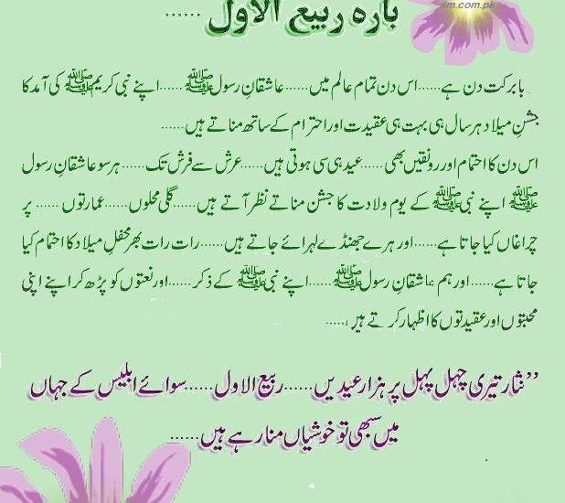 makki and madani life of holy prophet in urdu pdf