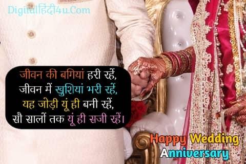 weedding anniversary wishes photo download