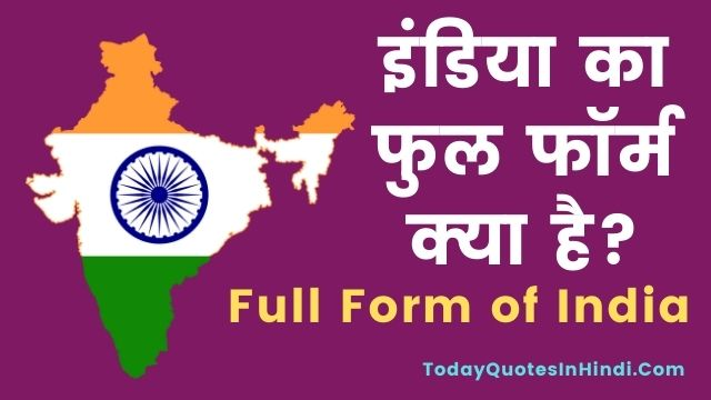 What-Is-The-Full-Form-of-India-In-Hindi