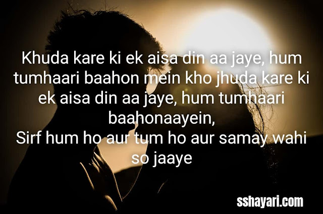 love shayari with couple images