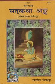 सत्-कथा-अङ्क'की विषय-सूची -॥ श्रीहरिः ॥Content of Sat-Katha-Ank -॥  Srihari:॥