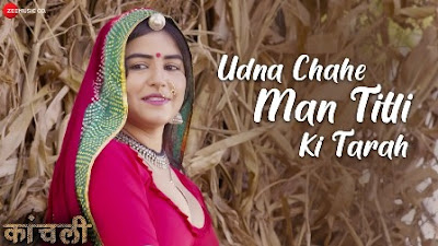 Udna Chahe Man Titli Ki Tarah Lyrics - Kaanchli