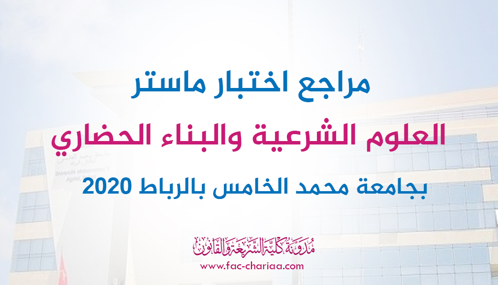 مراجع اختبار ماستر العلوم الشرعية والبناء الحضاري بجامعة محمد الخامس بالرباط 2020