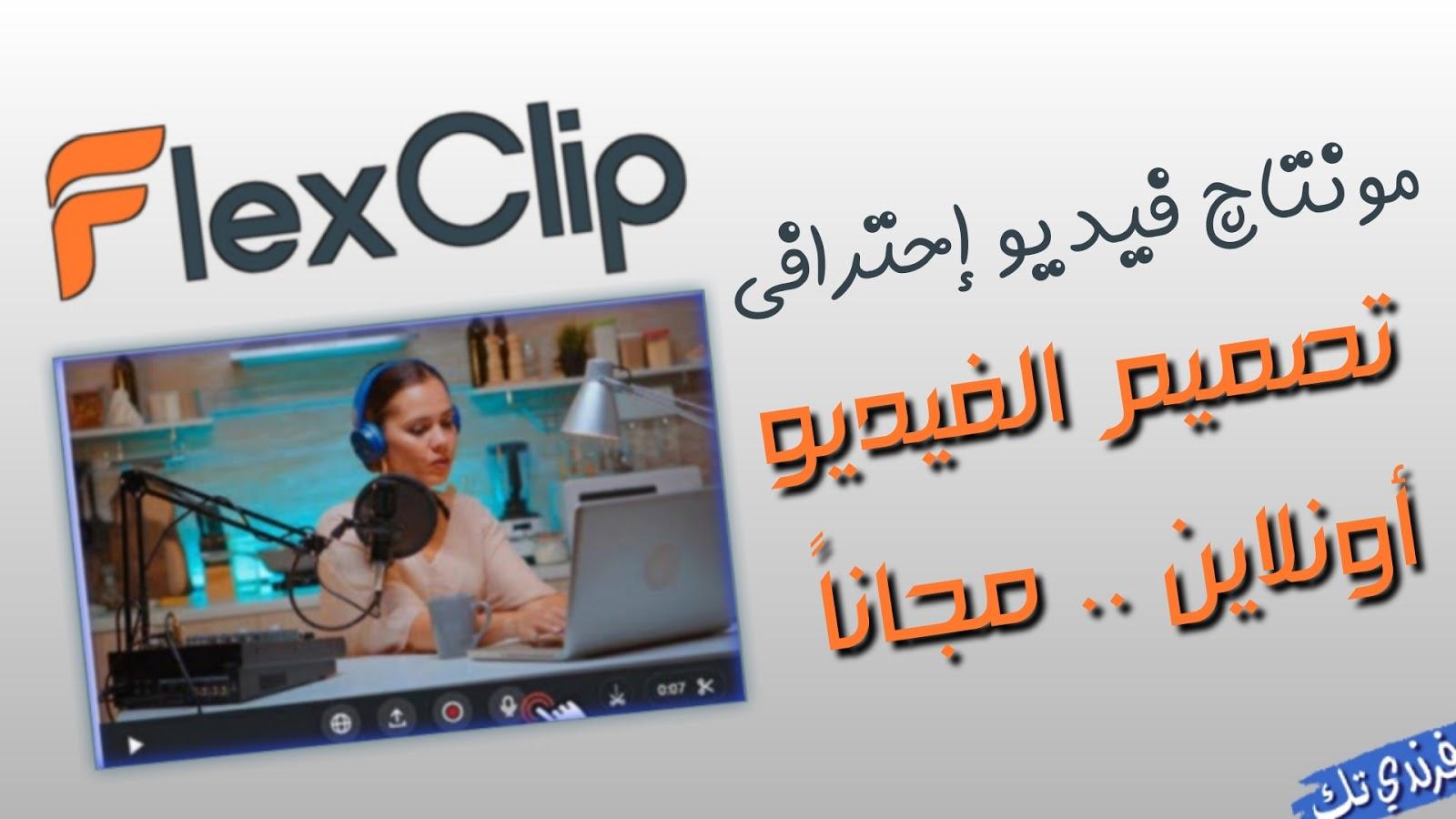منصة flexclip لتصميم فيديو اونلاين إحترافي مجانا