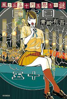 19 [青崎有吾] 風ヶ丘五十円玉祭りの謎