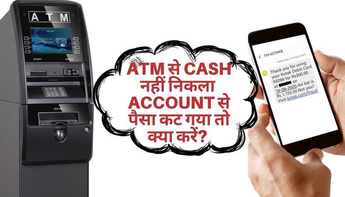 ATM से नही निकले पैसे, लेकिन खाते से कट गये