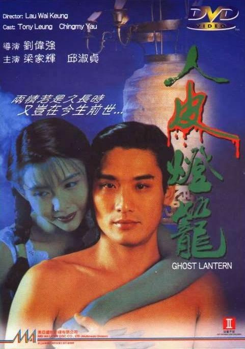 Ghost Lantern -Yun pei dung lung
