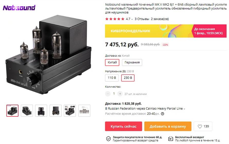 Nobsound маленький точечный MK II MK2 6J1 + 6N6 сборный ламповый усилитель/ламповый Предварительный усилитель обновленный гибридный усилитель для наушников