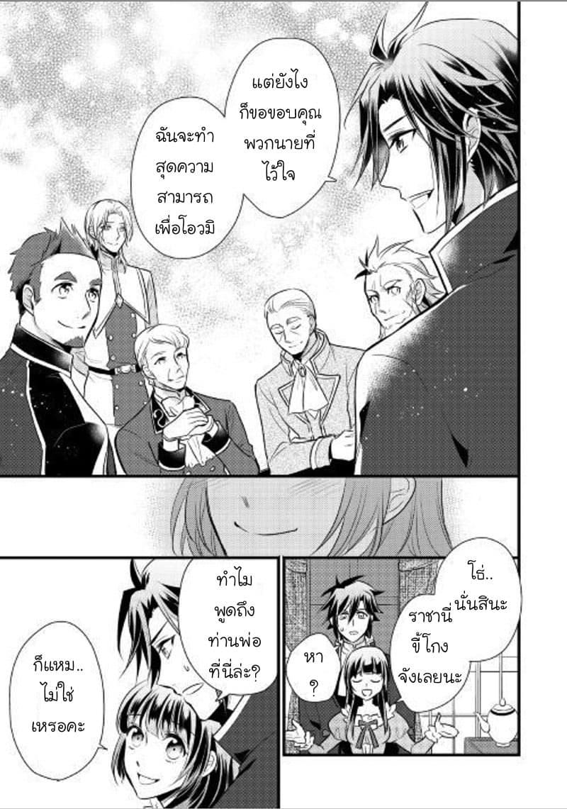 อ่านการ์ตูน Daites Ryou Koubouki ตอนที่ 10 หน้าที่ 17