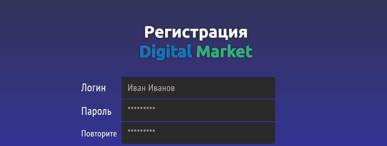 [Лохотрон] Digital Market obzor-mysite.xyz/obzor  - Отзывы, развод!