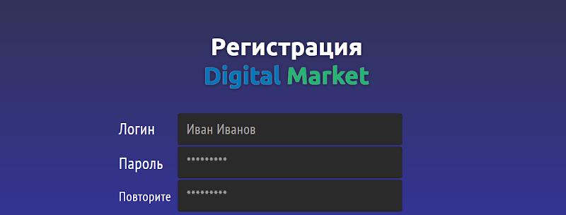 [Лохотрон] market-set.xyz/reg - Отзывы, развод! Digital Market