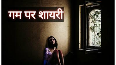 गम पर शायरी - Gam Shayari In Hindi  For Girlfriend