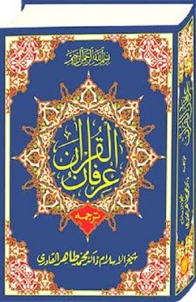 Irfan Ul Quran By Dr Tahir Ul Qadri PDF Free Download
