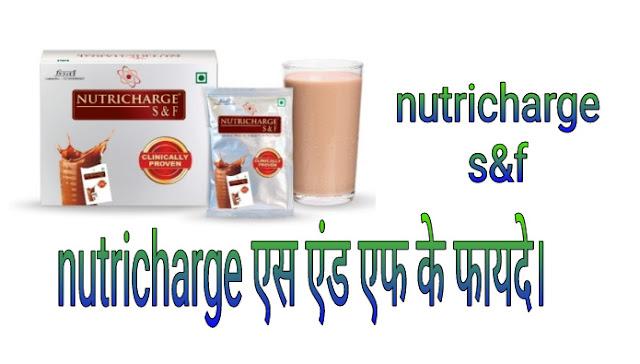 Nutricharge s&f क्या है? Nutricharge एस एंड एफ के फायदे।