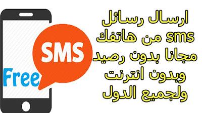 513662655 مرحبا بكم متابعي موقع موسوعة المطور موضوع اليوم ارسال رسائل sms من هاتفك  مجانا بدون رصيد وبدون انترنت ولجميع الدول