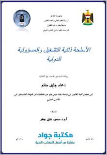 رسالة ماجستير: الأسلحة ذاتية التشغيل والمسؤولية الدولية pdf- دعاء جليل حامد