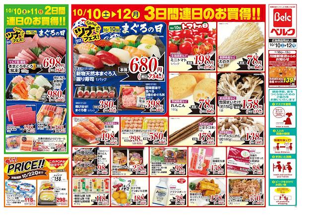 10/10号 ベルク/越谷西方店