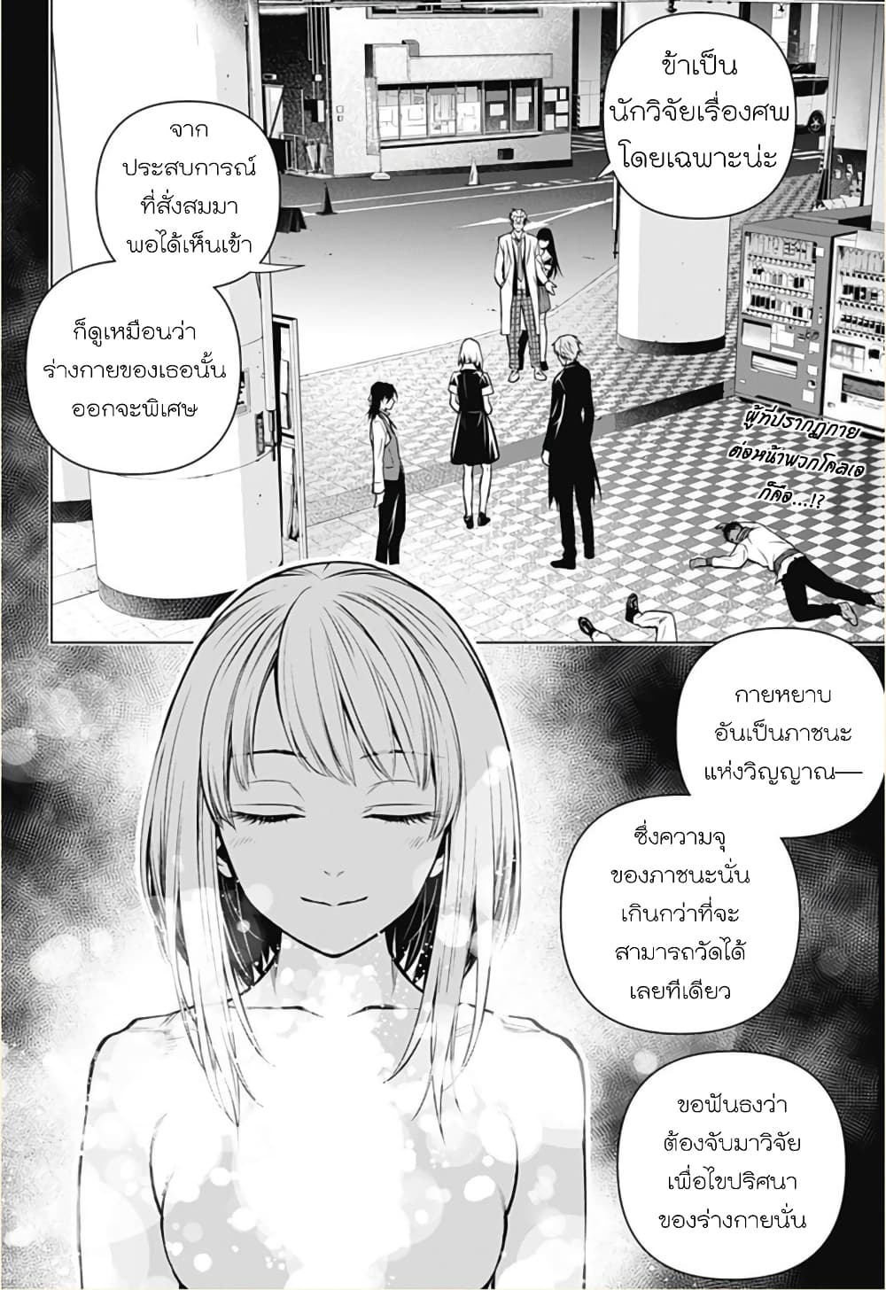 อ่านการ์ตูน Ghost Girl ตอนที่ 8 หน้าที่ 2