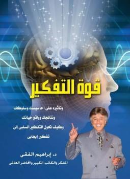 تحميل كتاب قوة التفكير pdf ل ابراهيم الفقي