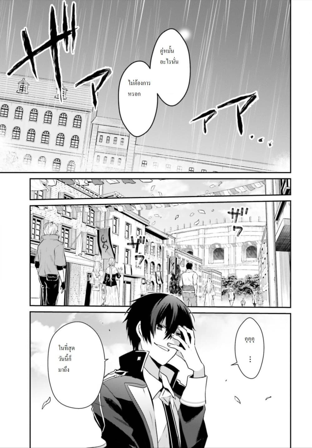 อ่านการ์ตูน Kage no Jitsuryokusha ni Naritakute! ตอนที่ 20 หน้าที่ 3